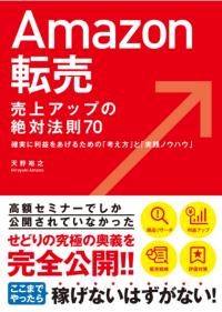 天野裕之のamazon転売書籍